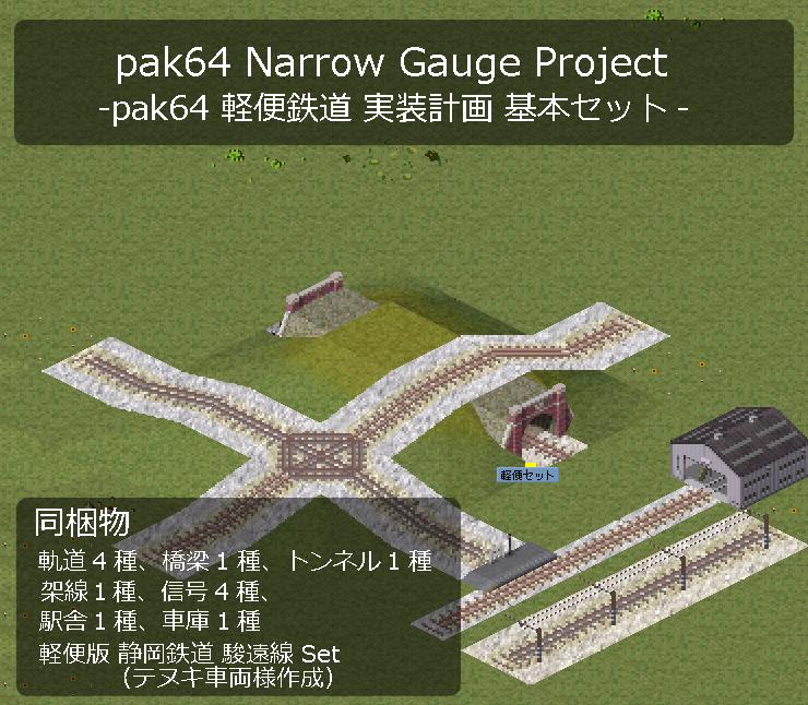P64-Narrow-top.png